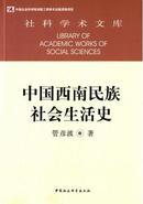 考古书店 正版 中国西南民族社会生活史