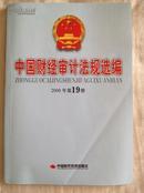 《中国财经审计法规选编》2008.19