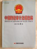 《中国财经审计法规选编》2008.6