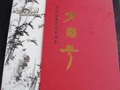 方国兴绘《中国近现代名家画集方国兴》带合套硬精装(铜版彩印)一版一印 现货