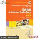 综合教程.4.学生用书(部分有光盘)