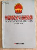 《中国财经审计法规选编》2008.16