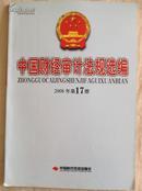 《中国财经审计法规选编》2008.17