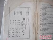 法国文学 民国35年上海初版.