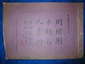 周栎园手辑名人画册(神州国光集外名品)宣统三年初版,线装珂罗版