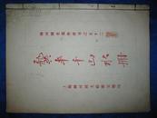 龚半千山水册(神州国光集外增刊之五十二)宣统元年初版,线装珂罗版