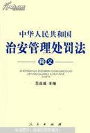 中华人民共和国治安管理处罚法释义 吴高盛主编 人民出版社