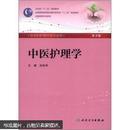 """卫生部""""十二五""""规划教材:中医护理学(第3版)"""