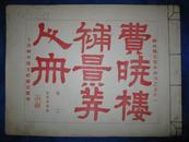 费晓楼补景美人册(神州国光集外增刊之五十一)宣统元年初版,线装珂罗版