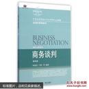商务谈判-第四版 樊建廷,干勤,等 9787565417726