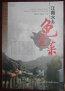 江南水乡龟鳖菜