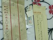 中国人民解放军2730部队政治部信札