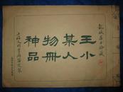 王小某人物册神品(宣统元年初版,线装珂罗版)