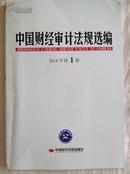 《中国财经审计法规选编》2014.1