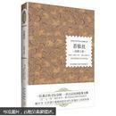 诺贝尔文学奖作品典藏书系:苔依丝(法朗士卷)