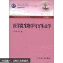 """卫生部""""十二五""""规划教材:医学微生物学与寄生虫学(供本科护理学类专业用)(第3版)"""