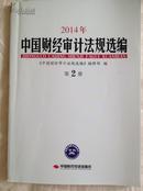 《中国财经审计法规选编》2014.2