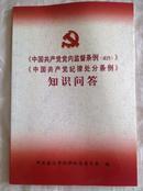 《中国共产党纪律处分条例》《中国共产党党内监督条例(试行)》