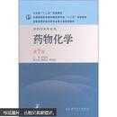 药物化学 第七版 第7版 含盘 尤启冬