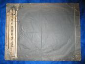 黄尊古侍初堂图真迹(民国二十三年初版,八开,线装珂罗版)