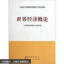 马克思主义理论研究和建设工程重点教材:世界经济概论