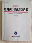 《中国财经审计法规选编》2014.3