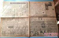 民国时期日本侵略战争报纸《东京日日新闻》1942年5月3日