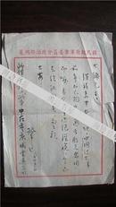 民国抗战时期著名诗人臧云远关于《中国诗史》给大镛先生的一封信.