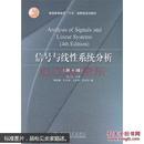 正版 信号与线性系统分析 第4版 9787040174014 高等教育出版社