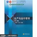 """普通高等教育""""十一五""""国家级规划教材·面向21世纪课程教材:生产与运作管理(第3版)"""