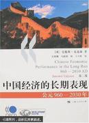 中国经济的长期表现:公元960-2030年:960-2030 AD