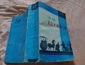 中学文言文词语手册