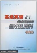 高级英语 : 重排版. 第一册