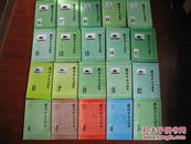 陆羽茶文化研究 1到20  二十册全一起卖 湖州陆羽茶文化研究会