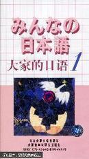 大家的日语.1