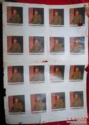 文革彩印毛泽东照片一整版(16幅): 《 伟大的导师 伟大的领袖 伟大的统帅 伟大的舵手毛主席万岁!》【品如图,缺陷都在图上】