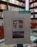 云南年鉴 2015