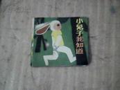 [48开彩色绘画本] 小兔子我知道 一版一印