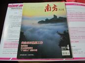 南方月刊 2005年第4期 总第16期