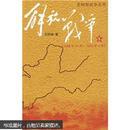 解放战争(1948.10-1950.5)(上下册)