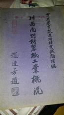 四川省农业改进所林业试验场编 川西南竹材制纸工业概况
