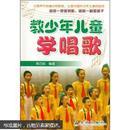 正版库存新书 教少年儿童学唱歌