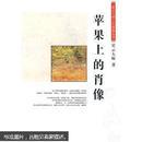 星云大师人生修炼丛书:苹果上的肖像