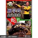 养蛇技术大全书籍 棕黑锦蛇养殖技术视频教程 1光盘1书