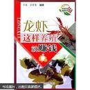 小龙虾养殖技术书籍 小龙虾养殖视频 小龙虾多赚钱的秘密 1光盘1书