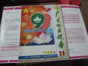广东地方税务 1999年第11期
