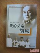 我的父亲胡风(我的父亲母亲丛书)