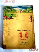《算术》第一册、老课本、北京市高级小学试用课本、1961第一版1963第3版、1965年6月第3版第5次印刷