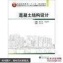 混凝土结构设计/普通高等学校土木工程专业精编系列规划教材