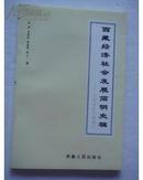 西藏经济社会发展简明史稿:文化进化个例探讨(1994年一版一印)